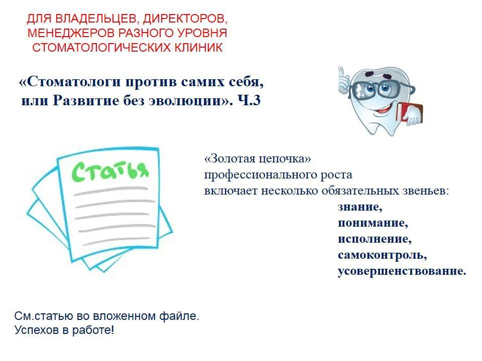 Стоматологи против самих себя_Ч3.jpg
