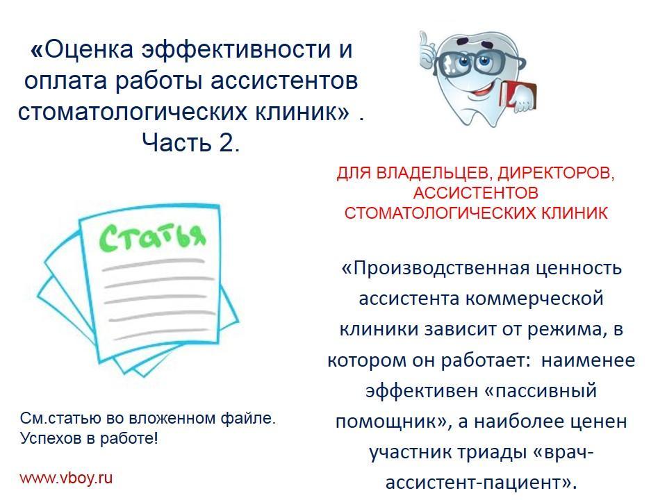 Оценка эффективности и оплата работы ассистентов Ч2.jpg