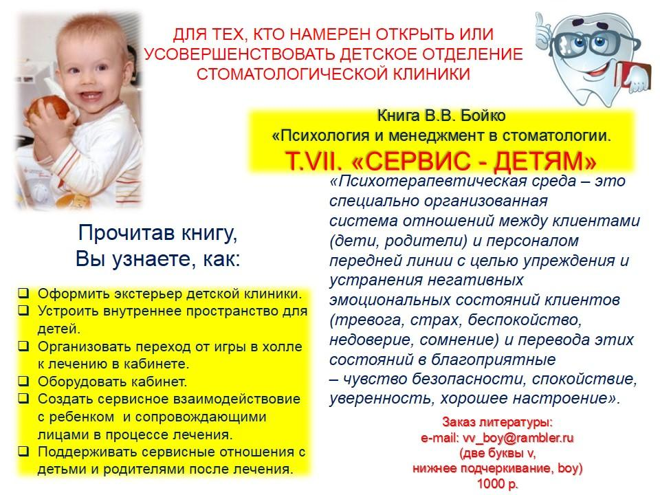 Сервис-детям.jpg