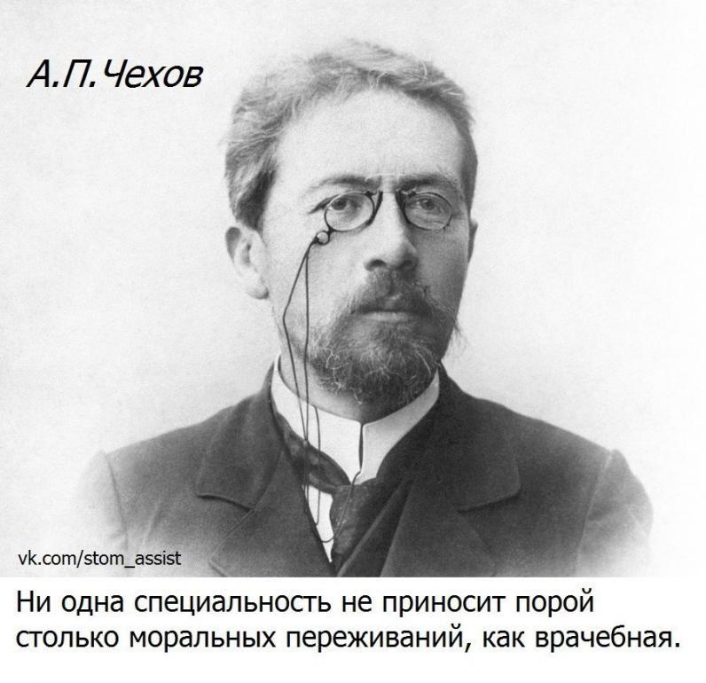 Чехов.jpg